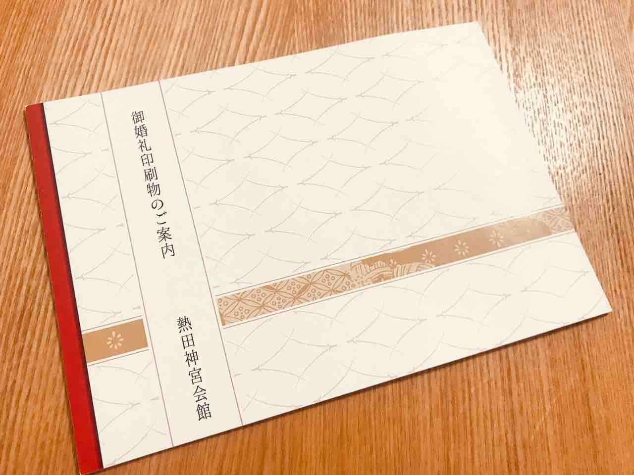 熱田神宮の招待状などが載っているパンフレット