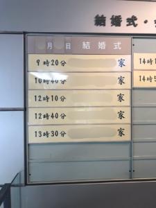 熱田神宮会館の入り口の所に掲示してある本日の結婚式の予定表