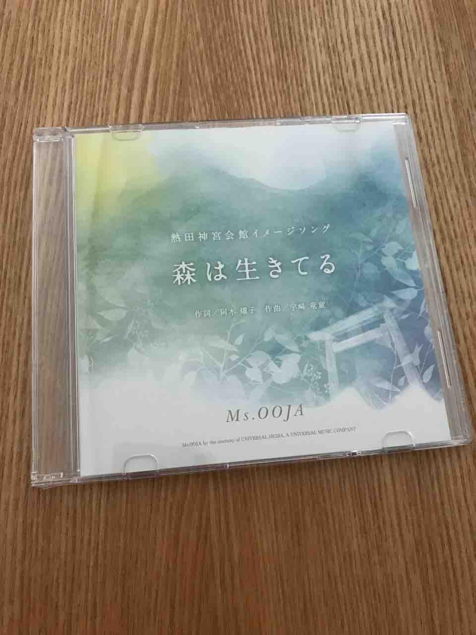 熱田神宮会館で頂いた、熱田神宮のテーマソング、森は生きてるのMs.OOJAバージョンのCD。