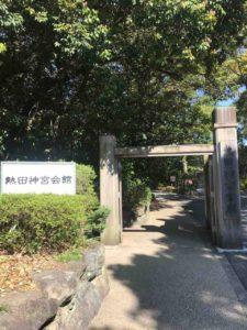 熱田神宮会館の入り口の写真。