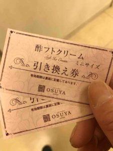 名古屋栄三越のブライダルサロンで頂いた、osuya酢フトクリーム(ミニサイズ)の引換券