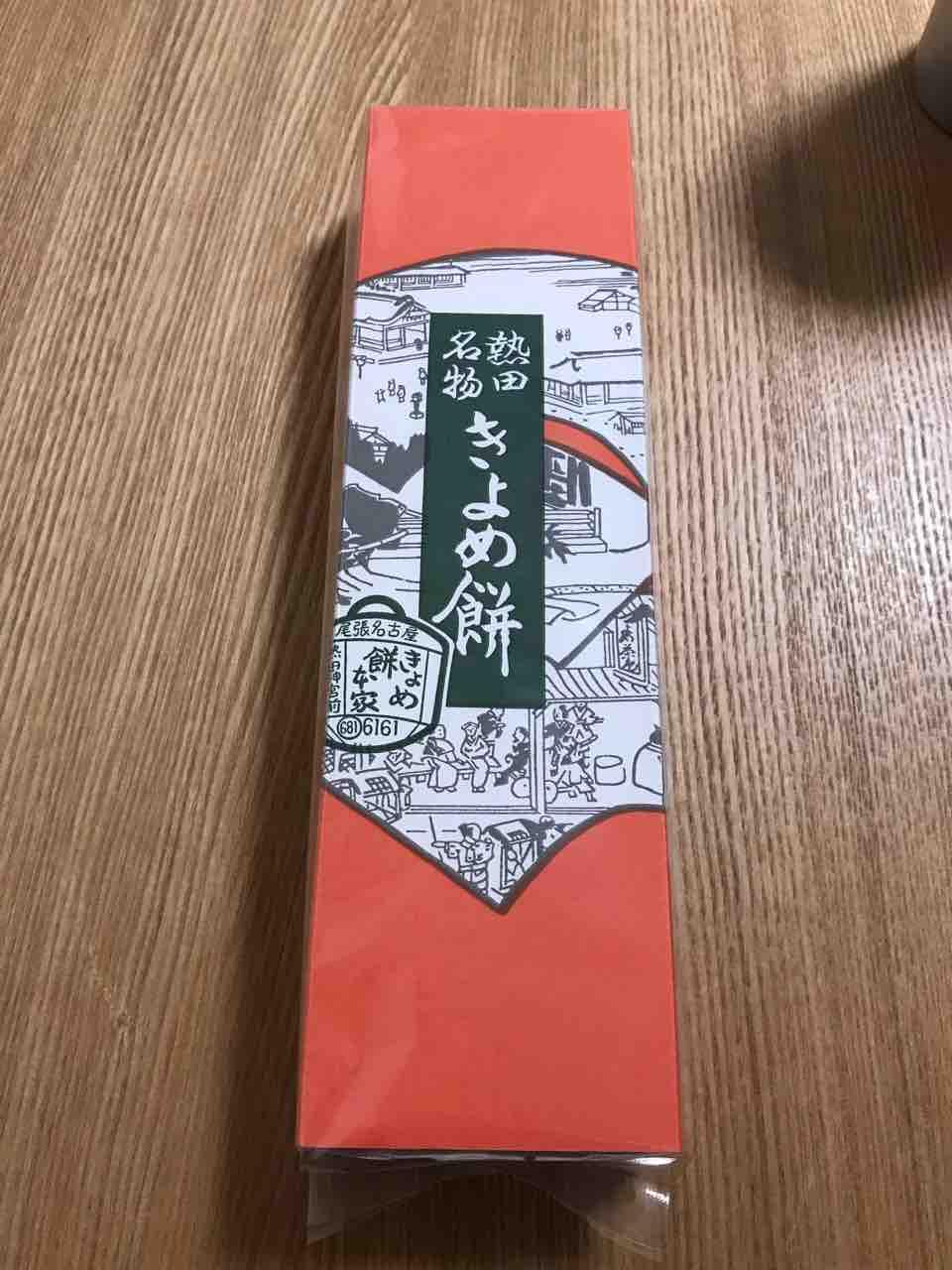 熱田神宮名物『きよめ餅』の箱。赤いパッケージに、イラスト、きよめ餅本家の文字。