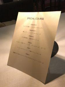 誕生日ディナーのスペシャルコースのメニュー表