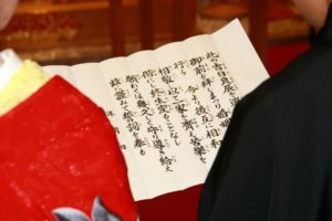 神前式、誓詞、読み方・1